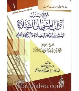 Charh Kitab Adab Machi ila Salat - AbdelMuhsin al-'Abbad