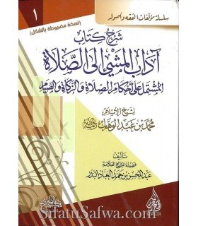 Sharh Kitab Adab Machi ila Salat - AbdelMuhsin al-'Abbad