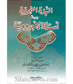 Nubdhatu Nahwiyya fi As-ilati Ajrumiyya - Isma'il al-Ansary