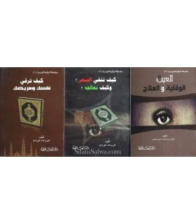 3 Risala on 'Ayn, Ruqiyya and Sihr