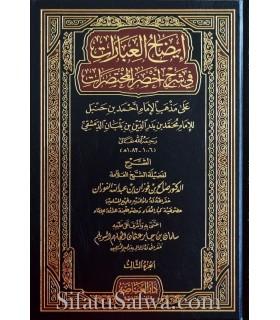 Idah al-Ibarat fi Charh Akhsar al-Mukhtasarat - Al-Fawzan