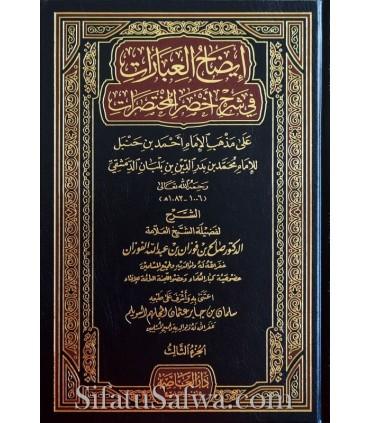 Eedaah al-Ibaaraat fi Sharh Akhsar al-Mukhtasaraat - Al-Fawzaan