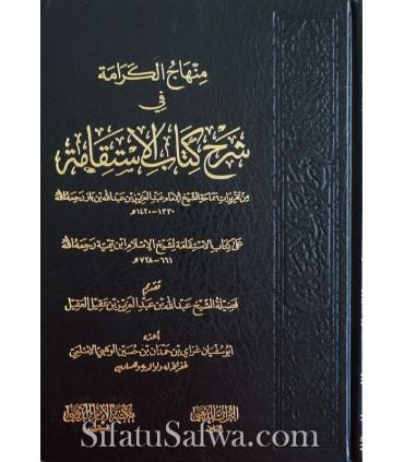 Sharh Kitab al-Istiqamah - Ibn Baz