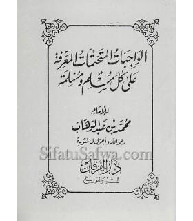 Ce qu'il est obligatoire de savoir pour tout musulman (100% harakat)
