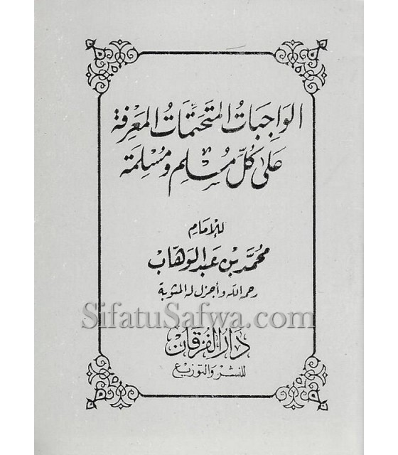 Usul al-Iman of Imam Muhammad ibn Abd al-Wahhab