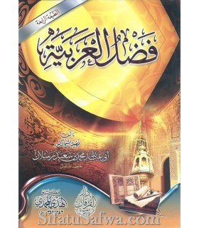 Fadl al-Arabiya - The Merit of Arabic - Shaykh Raslaan (harakat)