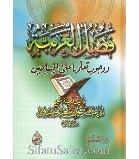 Fadl al-'Arabya - Le Mérite de l'Arabe - cheikh Raslaan (harakat)
