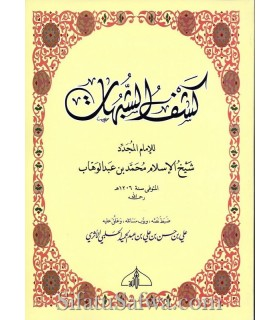 Matn Kashf ash-Shubuhaat (+ Usul as-Sitta