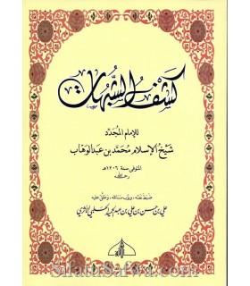 Matn Kashf ash-Shubuhaat (+ Usul as-Sitta)