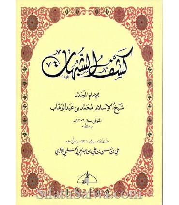 Matn Kashf ash-Shoubouhat (+ Usul as-Sitta)