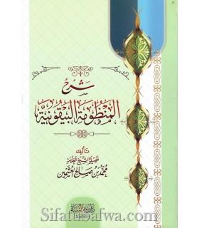 Charh al-Mandhoumah al-Bayqouniyah - Ibn Uthaymin
