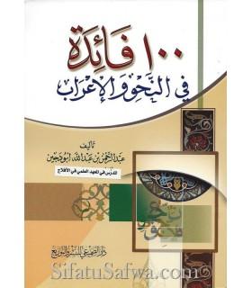 100 Faaidah fi Nahwi wal I'rab