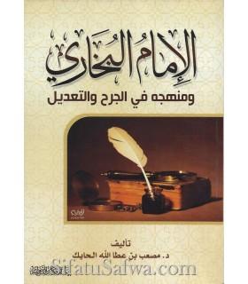 Al-Imam al-Bukhari wa Manhajuhu fi Jarh wa Ta'dil