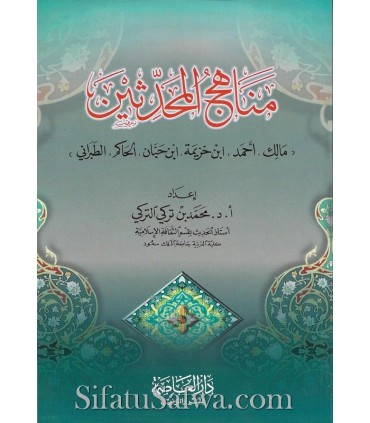 Methodologies of Muhaddith (Malik, Ahmad, al-Hakim, Ibn Hibban, at-Tabarani...)