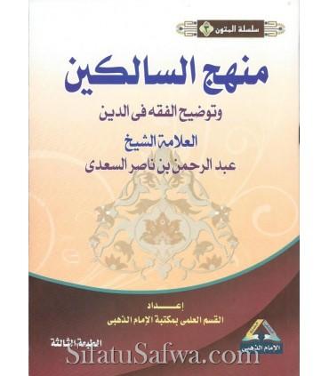 Manhaj as-Salikin (as-Sa'di) - Special Annotations!