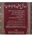 Rasail al-Aqidah al-Islamiyyah (8 risala) - D. Sadiq al-Baydani
