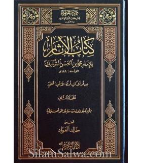 Kitab al-Athar de l'imam Muhammad ibn al-Hasan al-Chaybani