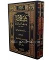 Kitab al-Athar by Imam Muhammad ibn al-Hasan al-Shaybani
