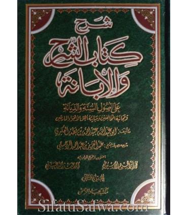 Charh Kitab Ach-Charh wal-Ibanah - cheikh Rajihi