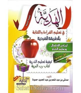 Al-Hadiyah fi Ta'lim al-Qira'at wal Kitabah (reading & writing)