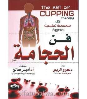 The Art of Cupping Therapy (Hijamah) - with photos - Dr Amr Elrayes