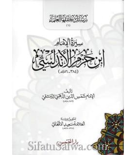 Ibn Hazm et les fondements Dhahiri (pack de 2 livres)