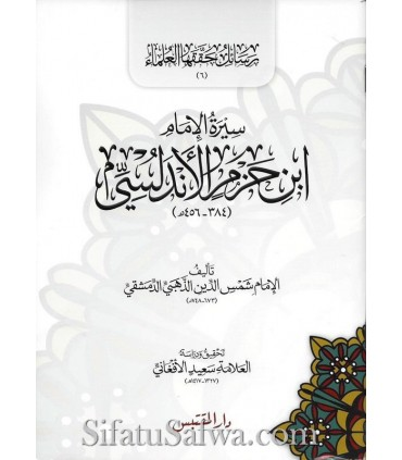 Ibn Hazm and Zahiri fundamentals (pack of 2 books)