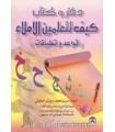 Comment apprendre al-Imlae (règles et exemples)