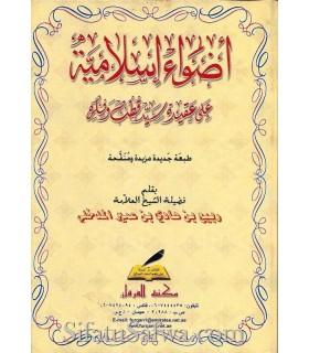 Adwae al-Islamiyyah 'ala Aqidati Sayid Qutb wa fikrih - Rabi' al-Madkhali