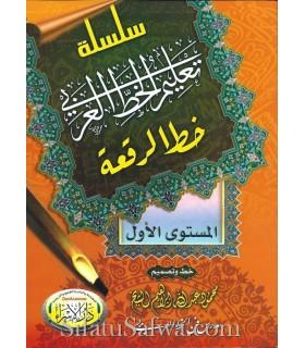 Manuels d'apprentissage de la Calligraphie Arabe (Naskh, Ruq3ah, Thuluth)