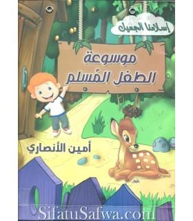 Le Nécessaire du Petit Musulman (sacoche de 4 livres)