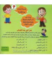 Essentials of the Muslim Kid (Bag of 4 books)
