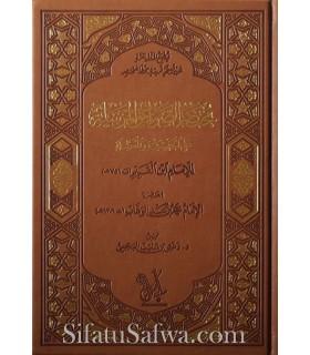 Mukhtasar Sawa'iq al-Mursalah li Ibn al-Qayyim - Muhammad ibn Abdelwahhab