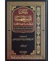 Bayan Talbis al-Jahmiyyah - Ibn Taymiyyah (2 volumes)