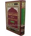 Maqasid Sharia chez l'imam Mohamed Amin Shanqiti