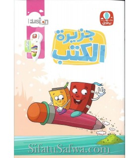 Livres de lecture pour enfants (Silsila Rihlati)