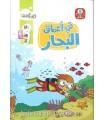 Reading Books for children (Silsila Rihlati)
