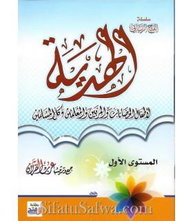 Al-Hidayah - Programme islamique pour Jeunes Enfants