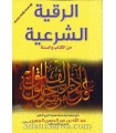 Leaflet on Roqya (Verses and Hadith) - Large size