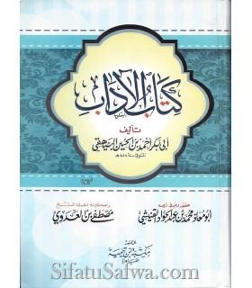 Kitab al-Adab - Imam al-Bayhaqi (Taqhiq & Harakat)