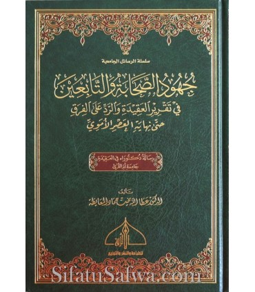Efforts of the Sahaba & Tabi'in in Aqeedah and refutation of the Sects