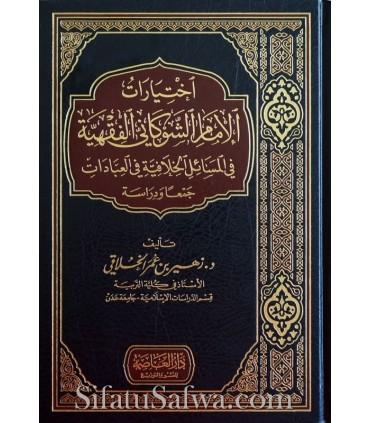 Ikhtiyarat al-Imam ash-Shawkani al-Fiqhiyah
