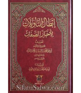 Ibtaal at-Tawilaat li Akhbaar as-Sifaat - Al Qadi Abu Ya'la (458H)