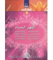 Silsilah Ach-har an-Nissaa - Les femmes illustres (10 livrets) - 100% harakat