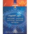 Silsilah Ash-har an-Nissaa - Famous Women (10 books) - 100% harakat