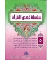 Silsilah Qassas al-Quran - Les Récits du Coran (10 livrets) - 100% harakat