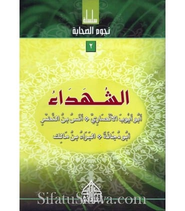 Silsilah Nujum as-Sahaba - Stars of the Sahaba (14 books) - 100% harakat
