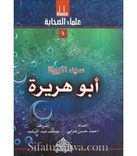 Silsilah Ulema as-Sahaba - Les Savants parmi les Sahaba (10 livrets) - 100% harakat