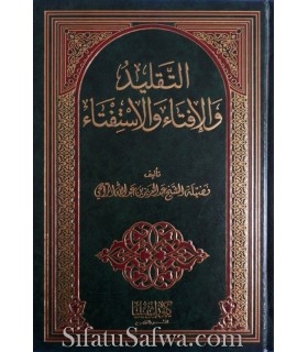 At-Taqleed wal-Iftaae wal-Istiftaae - Shaykh Rajihi