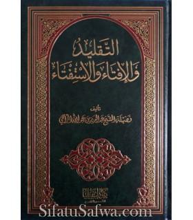 At-Taqlid wal-Iftae wal-Istiftae - Cheikh Rajihi
